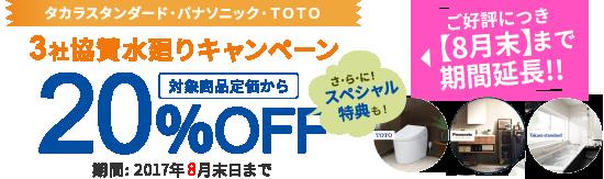 3社共同水廻り合同キャンペーン 20%OFF