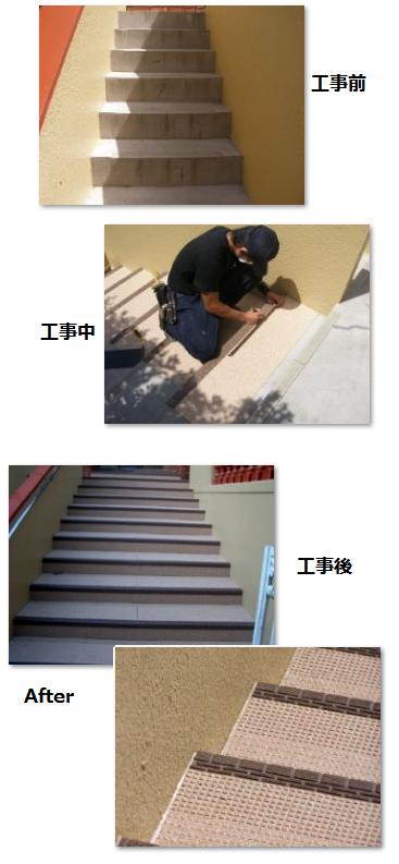 階段滑り止め工事事例