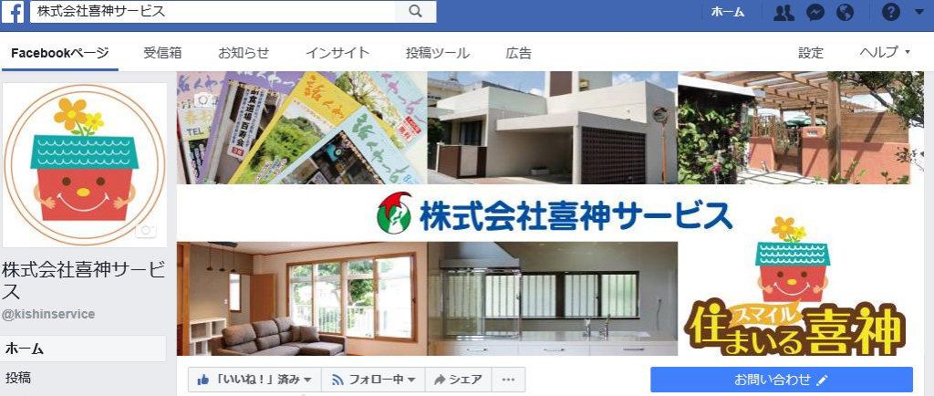 Facebook新設しました!