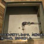 ~ これからの為に ~ 雨漏れ防水工事