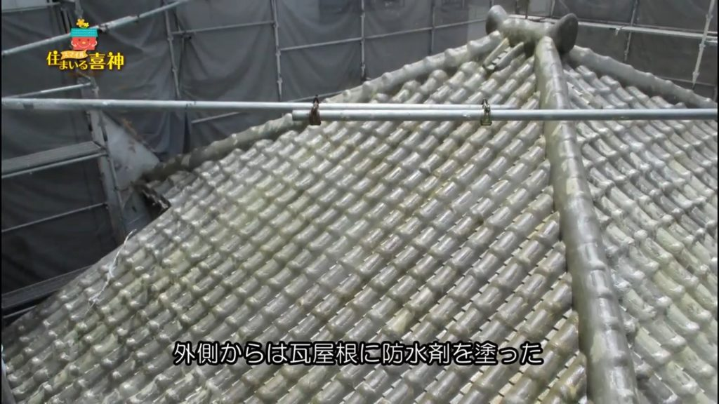 瓦屋根雨漏りリフォーム