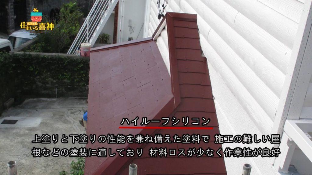 リフォームでログハウス塗装!
