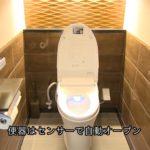 リフォームでエントランス・トイレを心地よく