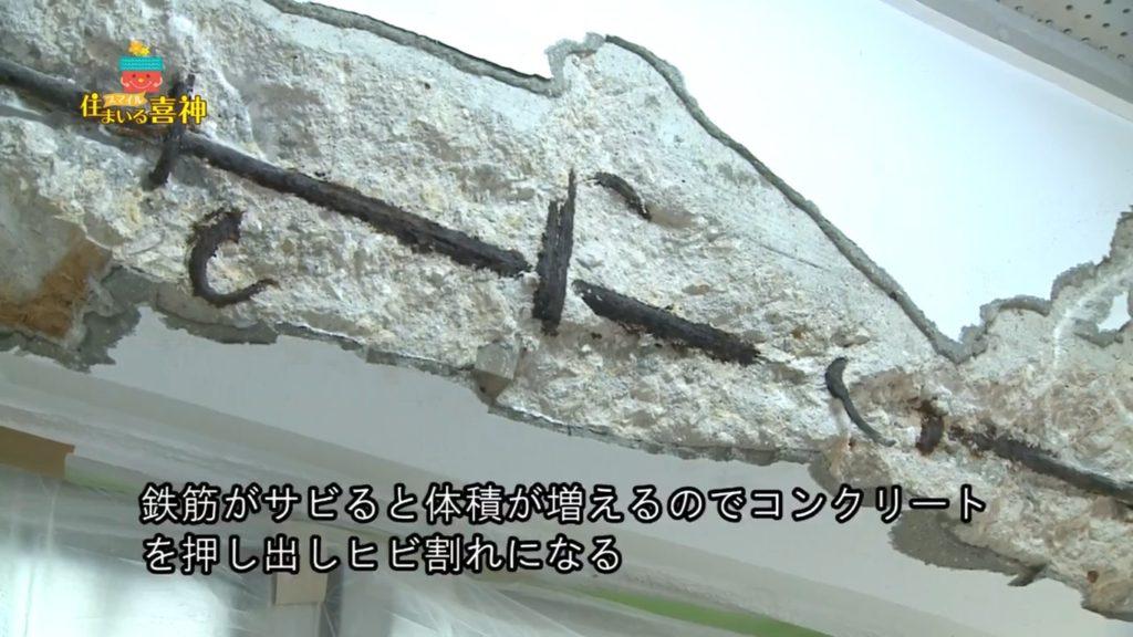 メンテ次第!コンクリート爆裂補修