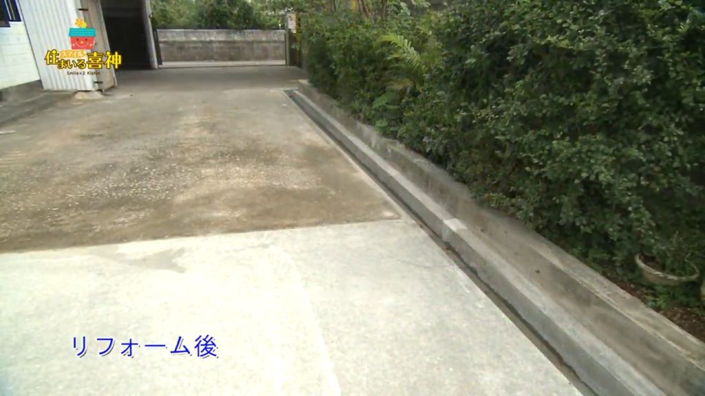 リフォームで庭・駐車場土間打ち工事