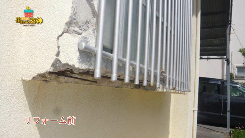 家が崩れる前に!部分改修工事