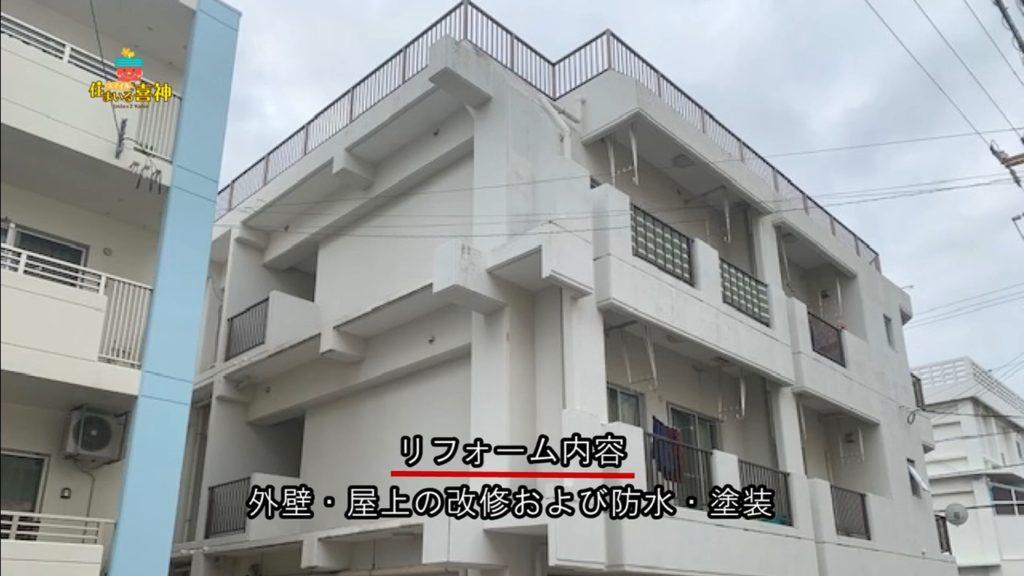 リフォームでアパート改修塗装防水