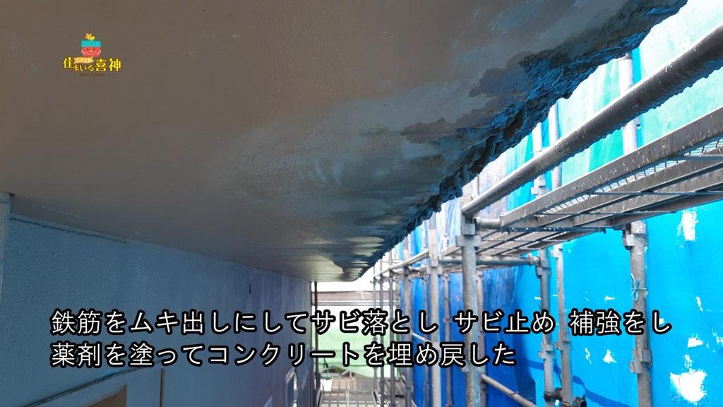 リフォームでひび割れ改修塗装