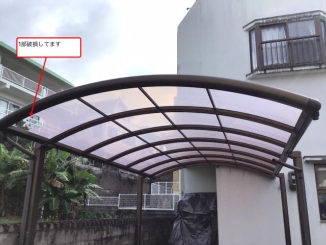 災害保険にて車庫修繕リフォーム