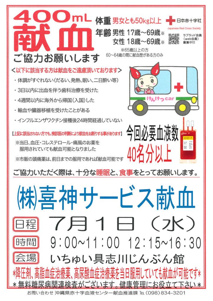 献血のご協力お願いします