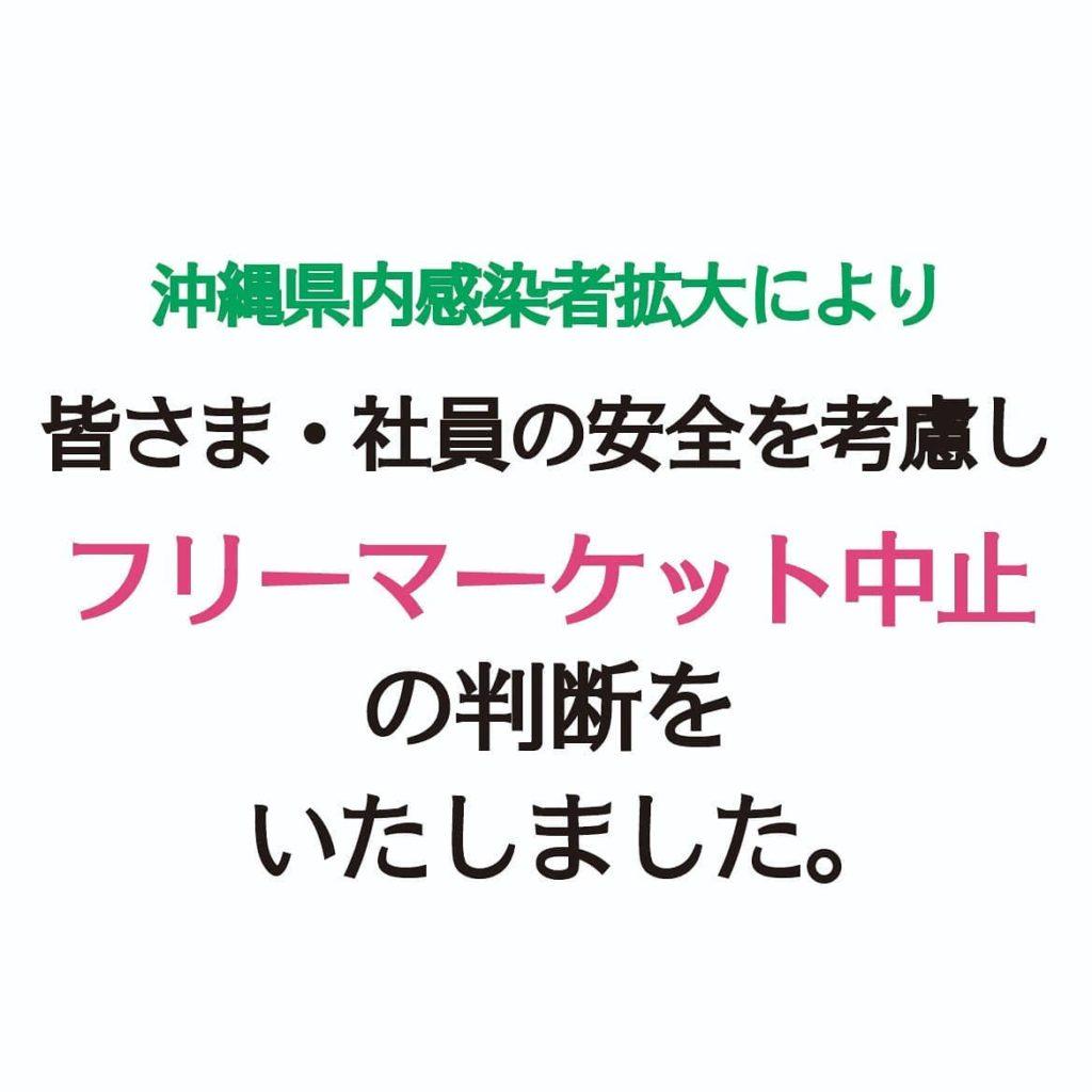 8月16日(日)フリーマーケット中止のお知らせ