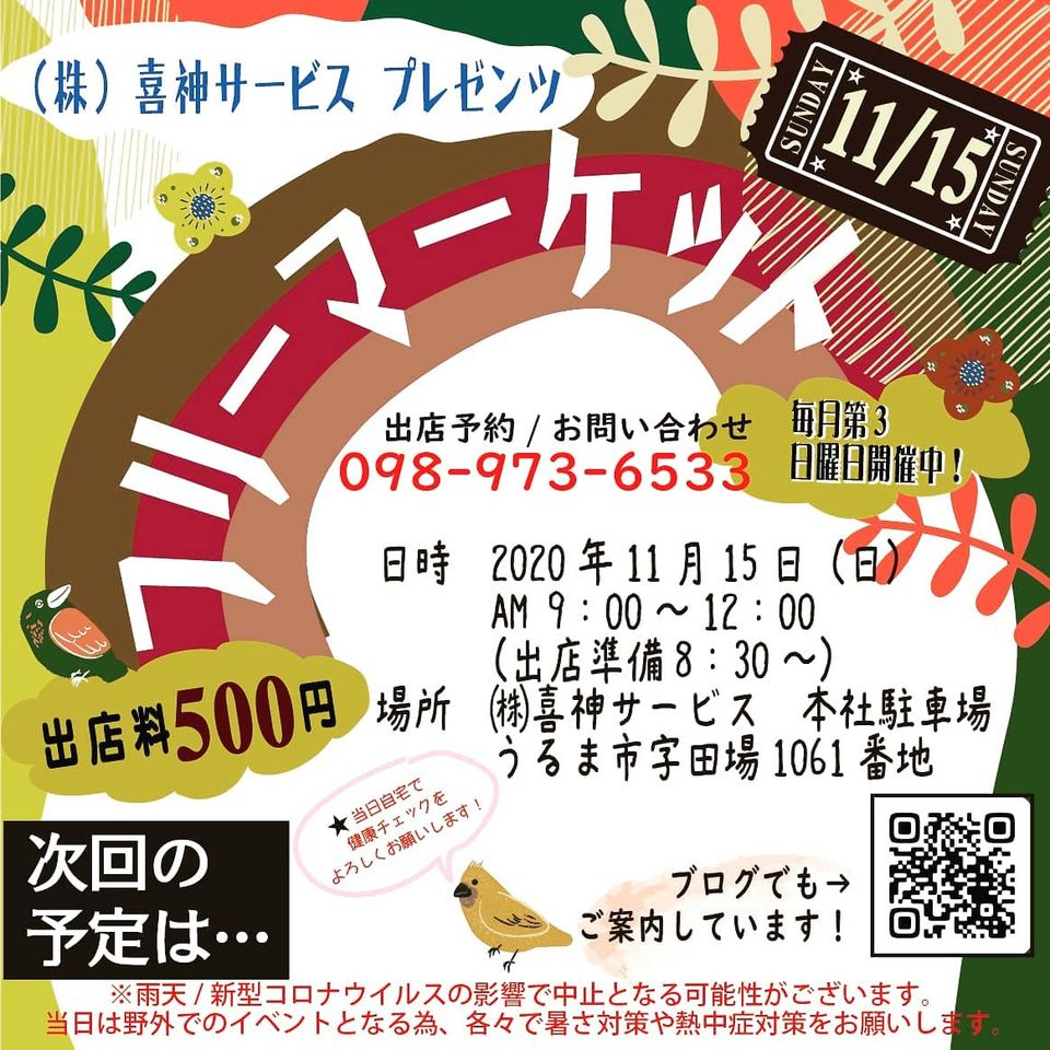 10/18 フリーマーケット中止のお知らせ