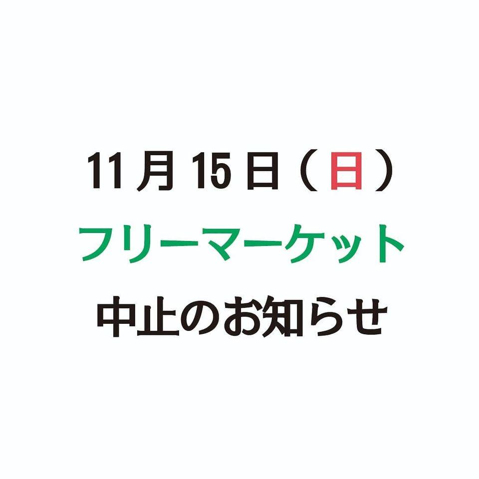 11/15 フリーマーケット中止のお知らせ