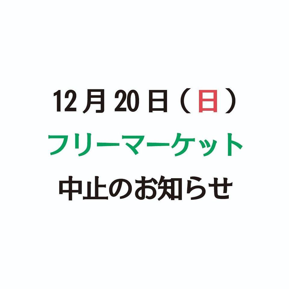 12/20 フリーマーケット中止のお知らせ